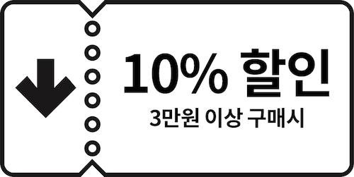 모든 회원에게 발급하는 10% 할인(3만원 이상 구매시)