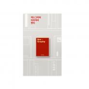 SG뱃지 한정판 섹스그라피 뱃지 | REDHolics