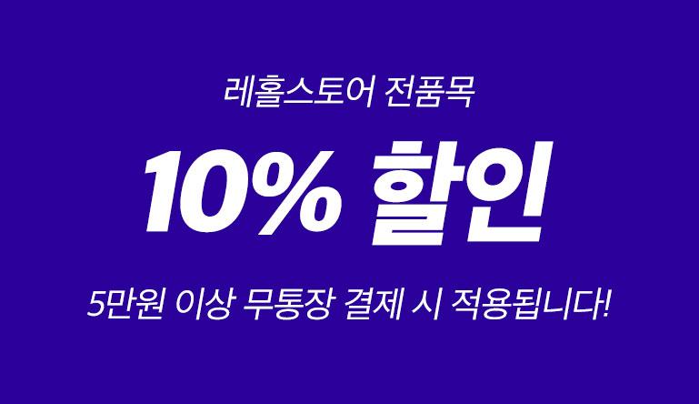 레홀스토어 전품목 10% 추가 할인