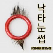 링링 낙타눈썹 2가지 사이즈 | RingRing